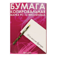 Бумага копировальная фиолетовая РС-16 (А4  100 листов)