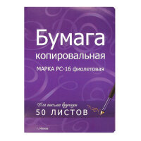 Бумага копировальная фиолетовая РС-16 (А4  50 листов)