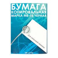Бумага копировальная черная  МВ-16 (А4  100 листов)