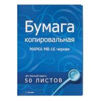 Бумага копировальная черная МВ-16 (А4  50 листов)