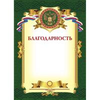 Благодарность Attache зеленая рамка с гербом триколор А4 230 г/кв.м 10 листов в упаковке