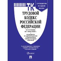 Книга Трудовой кодекс РФ по состоянию на 1 июля 2020 года с таблицей изменений и путеводителем по судебной практике