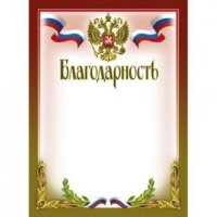 Благодарность герб триколор с двухцветной рамкой 10 штук