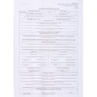 Бланк Транспортная накладная офсет А4 216x303 мм 100 листов в термоусадочной пленке