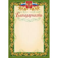 Благодарность зеленая рамка лавровый лист А4 140 г/кв.м 40 листов в упаковке