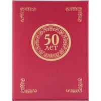 Папка адресная 50 лет бордовая 225x310 мм танго
