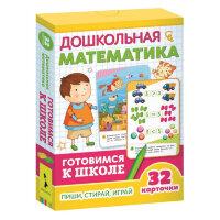 Игра развивающая Росмэн Умные карточки Дошкольная математика 32 карточки