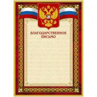 Благодарственное письмо красная рамка герб триколор 10 штук в упаковке