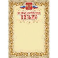 Благодарственное письмо с гербом и флагом рамка лавровый лист А4 15 штук в упаковке
