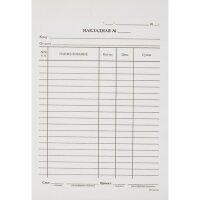 Бухгалтерские бланки Накладная А5 5 книжек по 100 листов офсет